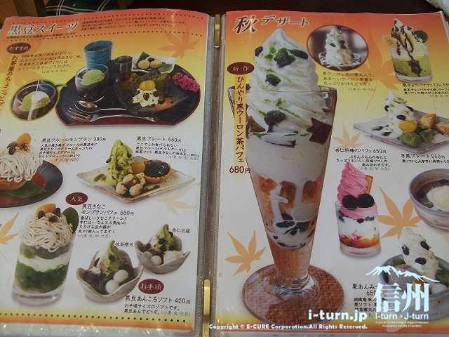 和カフェ茶夢 メニュー3