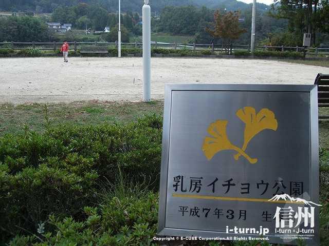 乳房イチョウ公園のネームボード
