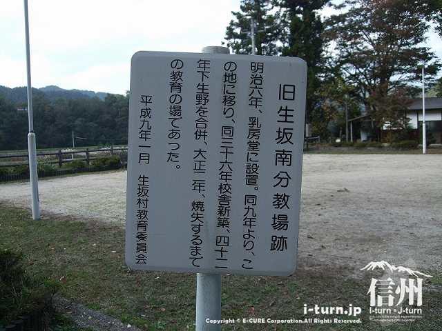 乳房イチョウ公園の歴史
