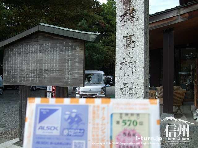 穂高神社とバラ10枚