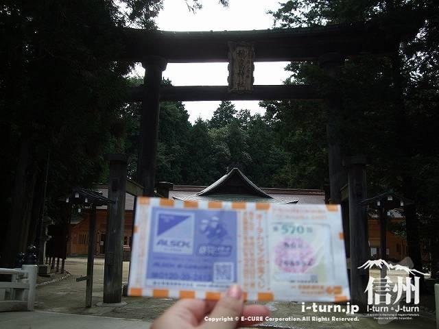 穂高神社の鳥居 当たるかどうか・・・乞うご期待!