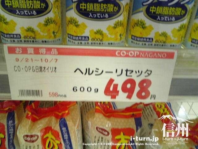 コープながの豊科店POP  お買い得商品1