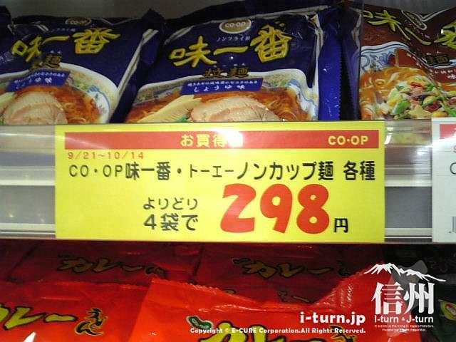 コープながの豊科店POP  お買い得商品2