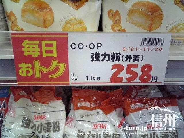 コープながの豊科店POP  毎日おトク1