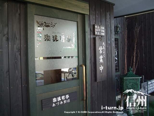 珈琲哲学 入口のドア