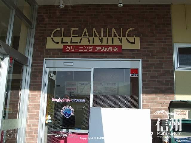 あづみ野豊科ショッピングセンター クリーニング店
