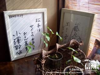 小澤幹雄さんのサイン入り色紙があります