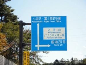 富士見町役場を目指す際の道路標識