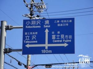 富士見町市街へ向かう際の道路標識