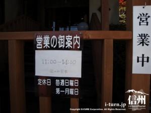 階段の横に営業時間の案内看板