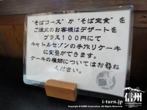 プラス100円でデザートが食べられます