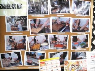 製造過程の写真