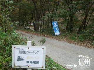 旧国鉄篠ノ井線廃線敷 乗降場所