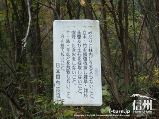 旧国鉄篠ノ井線廃線敷 日本国有鉄道の注意書き