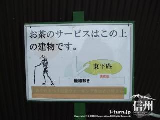 旧国鉄篠ノ井線廃線敷 お茶のサービス