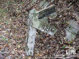 旧国鉄篠ノ井線廃線敷 昔のままの標識