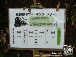 旧国鉄篠ノ井線廃線敷 三五山トンネルからのスタートも可