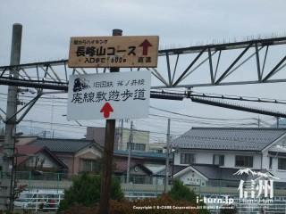 旧国鉄篠ノ井線廃線敷 トレッキングコースの看板