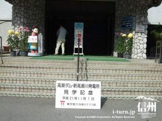 高瀬川テプコ館の入口前には記念撮影用のパネル