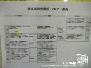 新高瀬川発電所フロアー案内
