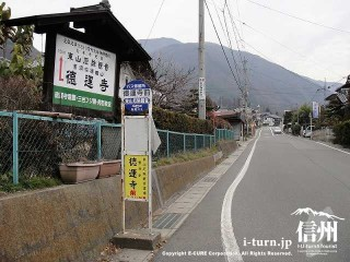道路沿いにあった看板と同じ看板に徳運寺