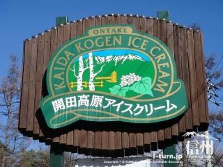 「開田高原アイスクリーム工房」看板
