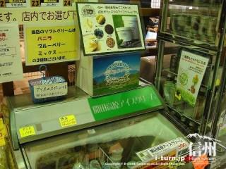 日義木曽駒高原の道の駅にはカップアイスの販売
