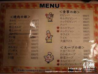 メニュー(焼肉、食事、スープ)