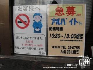 禁煙とアルバイト募集