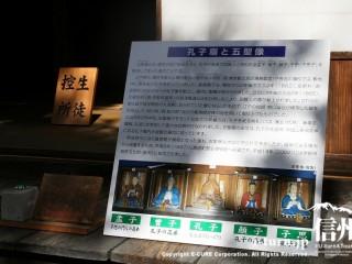 五聖像の説明書き
