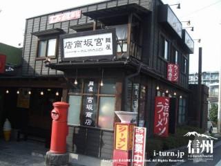 麺屋宮坂商店の外観