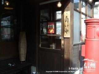 麺屋宮坂商店入口