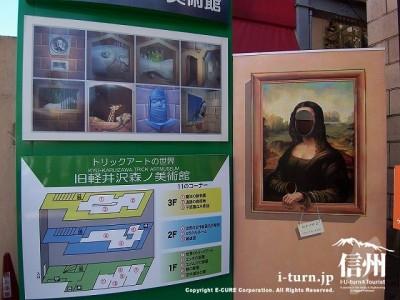 旧軽井沢森の美術館 正面案内版