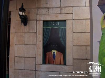 旧軽井沢森の美術館 トリックアート案内3