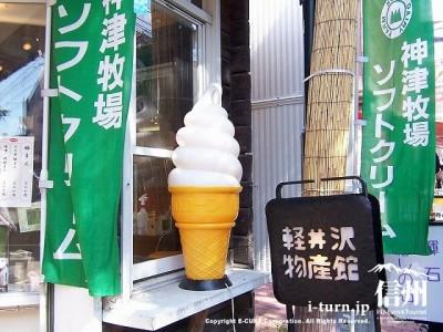 軽井沢物産店