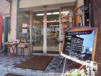 軽井沢紅茶館