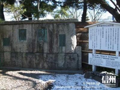 松本城を救った人々の記念碑