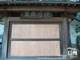 神社の由緒など書かれた案内板