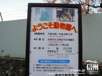須坂市動物園の正面入口看板