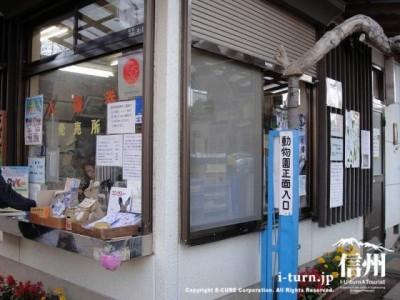 正面入口の入園券発売所