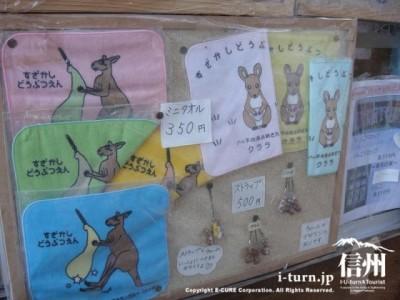 須坂市動物園のオリジナルグッズ