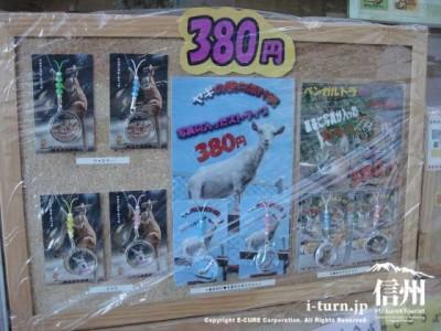 ハッチとヤギとベンガルトラのストラップ 各380円