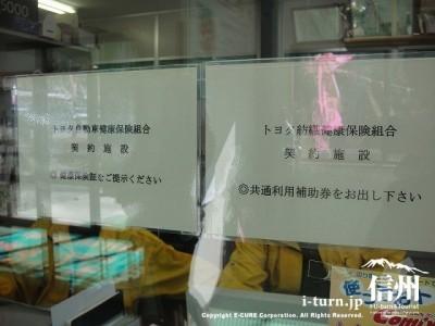 トヨタ自動車・トヨタ紡織契約施設