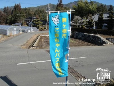 こまちゃんバス停留所