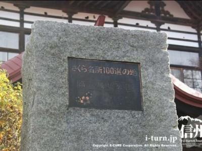 さくらの名所石碑