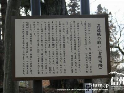 高遠城の戦い(古戦場跡)の説明書き