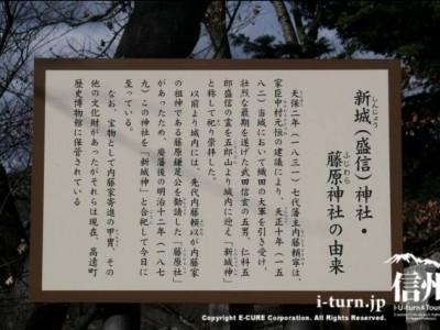 新城(盛信)神社・藤原神社の由来説明書き