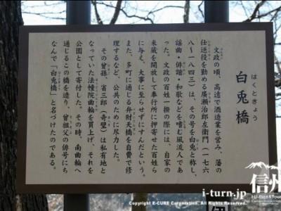白兎橋の説明書き
