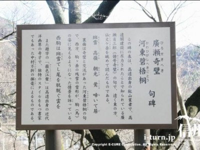 廣瀬奇璧・河東碧梧桐 句碑の説明書き