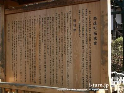 高遠町桜憲章